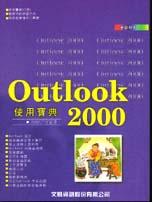 Outlook 2000 使用寶典
