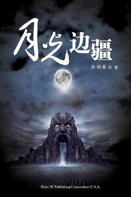Moonlight frontier