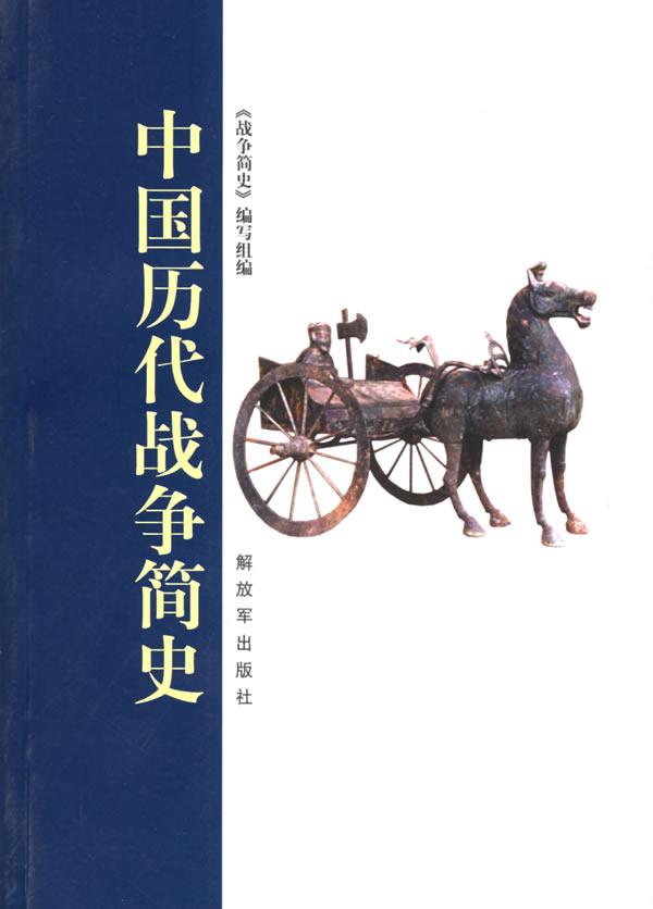 中国历代战争简史