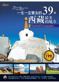 一生一定要去的39個西藏最美的地方