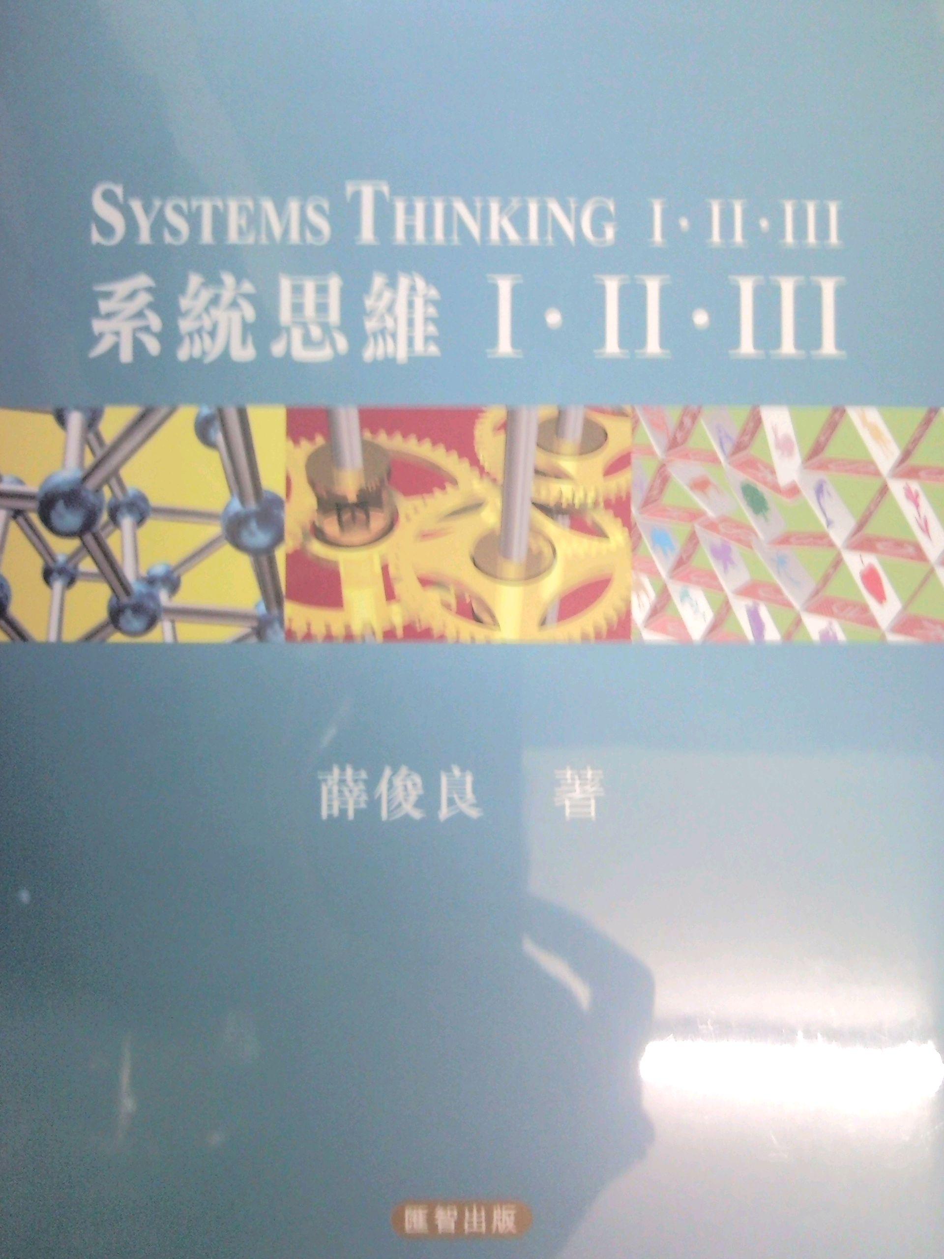 系統思維 I.II�...