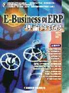 E-Business與ERP