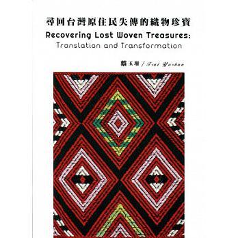 尋回台灣原住民失傳的織物珍寶