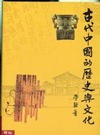 古代中國的歷史與文化