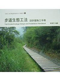 步道生態工法設計暨施工手冊