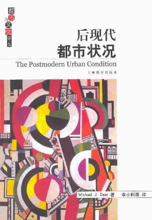 后现代都市状况