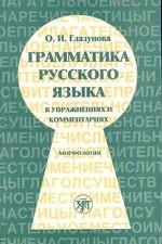 Грамматика русского языка в упражнениях и комментариях: Морфология