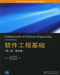 软件工程基础(第二版·影印版)