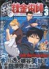 TVアニメ「鋼の錬金術師」オフィシャルファンブック Vol.