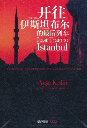 開往伊斯坦布爾的最後列車