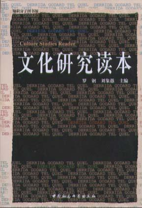 文化研究读本