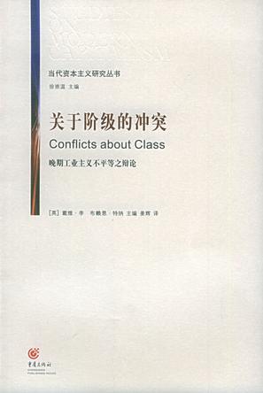 關於階級的衝突