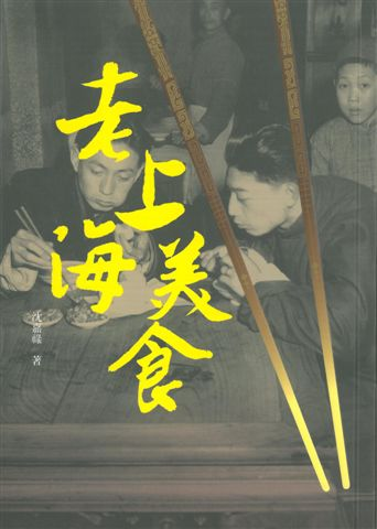 老上海美食