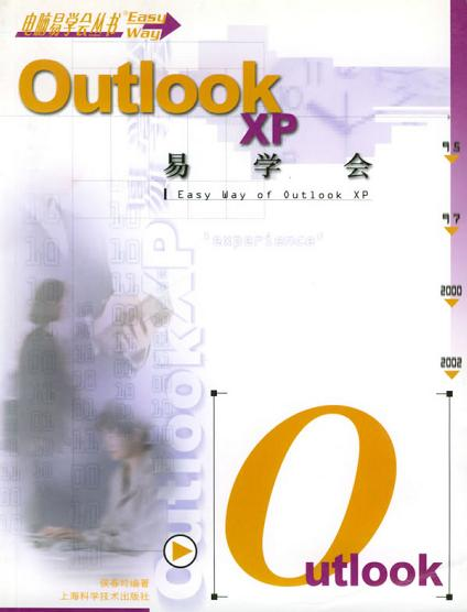 Outlook XP易学会
