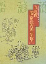 台南縣閩南語諺語集(三)
