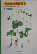 植物生活史図鑑 I