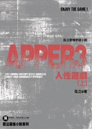 Apper(3)──人性遊戲(上)