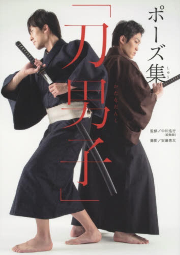 ポ−ズ集「刀男子」