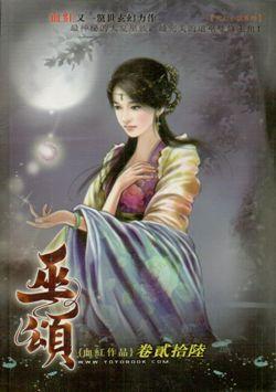 巫頌 26