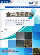 日本電子資訊產業金屬資源回收市場動向分析