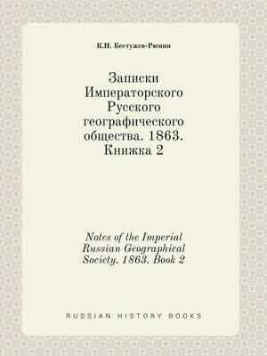 Notes of the Imperial Russian Geographical Society. 1863. Book 2