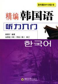精编韩国语听力入门/韩国语入门系列丛书