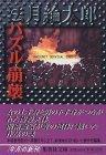 パズル崩壊―WHODUNIT SURVIVAL 1992‐95