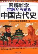 宗教から見る中国古代史