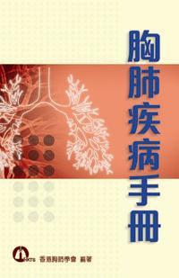 胸肺疾病手冊