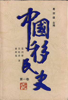 中国移民史