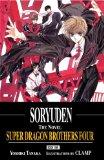 Soryuden the Novel B...