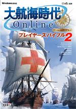 大航海時代 Online プレイヤーズバイブル2