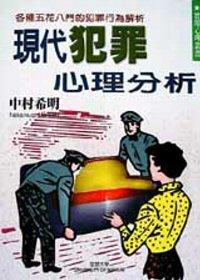 現代犯罪心理分析