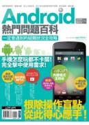 Android熱門問題百科
