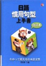 日語慣用句型上手書合訂本(軟皮精裝)