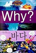 바다 WHY ?(초등과학학습만화3)(양장본)