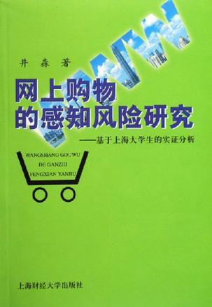 网上购物的感知风险研究