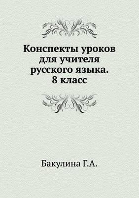 Konspekty urokov dlya uchitelya russkogo yazyka. 8 klass