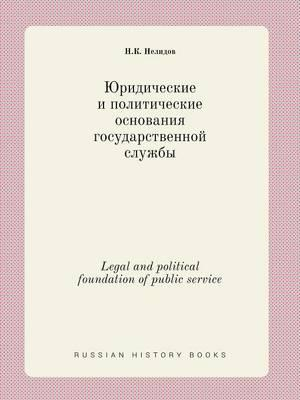 Legal and Political Foundation of Public Service