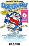 ドラえもん Doraemon ― Gadget cat from the future