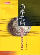 兩岸之繭—台灣面對大陸如何心理解套台