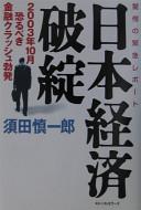 日本経済破綻