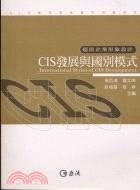 CIS發展與國別模式