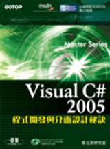 Visual C# 2005程式開發與介面設計秘訣