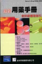 最新用藥手冊含詳細護理指引(修訂版)