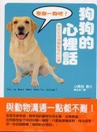 狗狗的心裡話