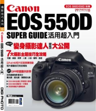 Canon EOS 550D活用超入門