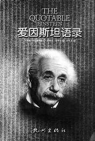 爱因斯坦语录