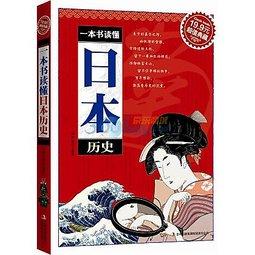 一本書讀懂日本歷史