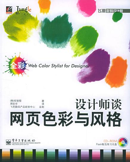 设计师谈网页色彩与风格